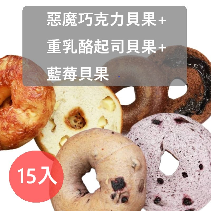 [甜鹹剁手減醣貝果] 原味時代 惡魔巧克力貝果+重乳酪起司貝果+藍莓貝果 15入組 (全素)