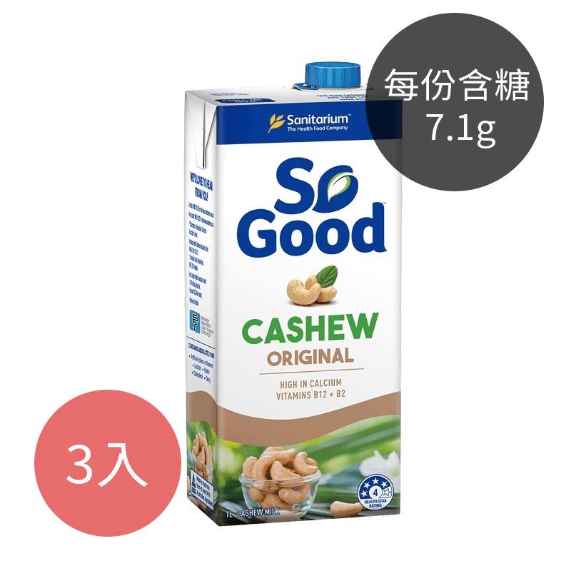 [澳洲 SO GOOD] 原味腰果奶 3入組 (1000ml/瓶) (全素)
