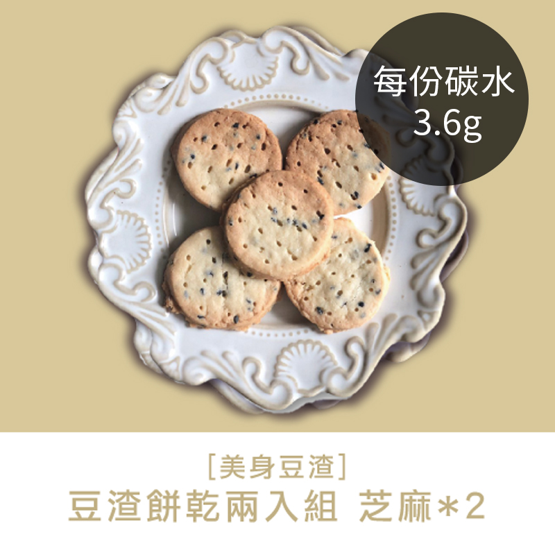 [即期品] [ 美身豆渣 ] 豆渣餅乾兩包組(129.6g±5%/包)(全素) 芝麻*2 {效期: 2021-07-11}