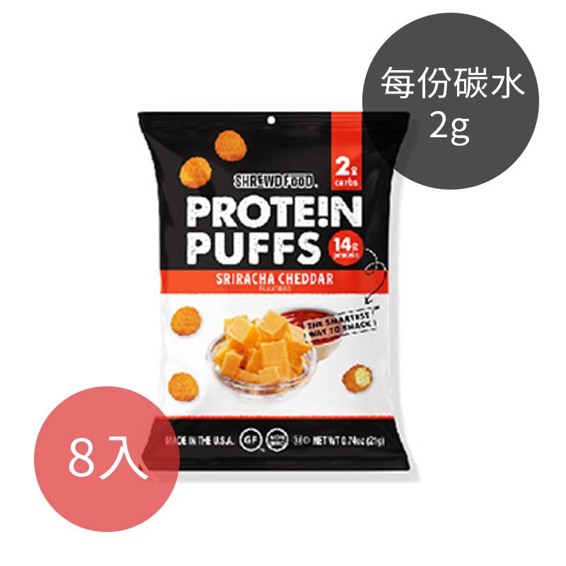 [美國 Shrewd Food ] 低碳蛋白泡芙 (21g*8包入) 是拉差辣味切達起司