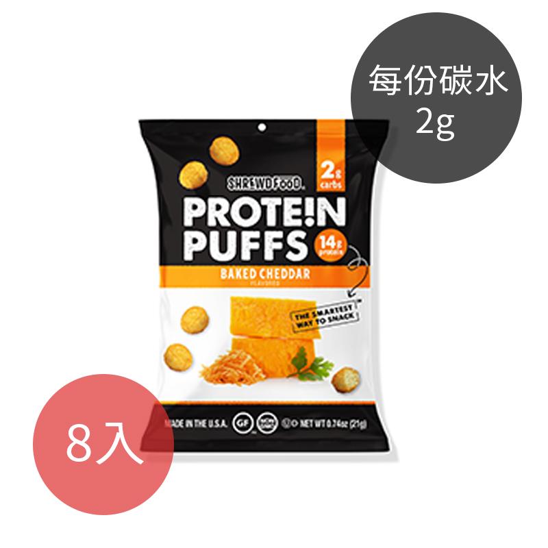 [即期品] [美國 Shrewd Food ] 低碳高蛋白泡芙 (21g*8包入) 切達起司 {效期: 2021-08-01}