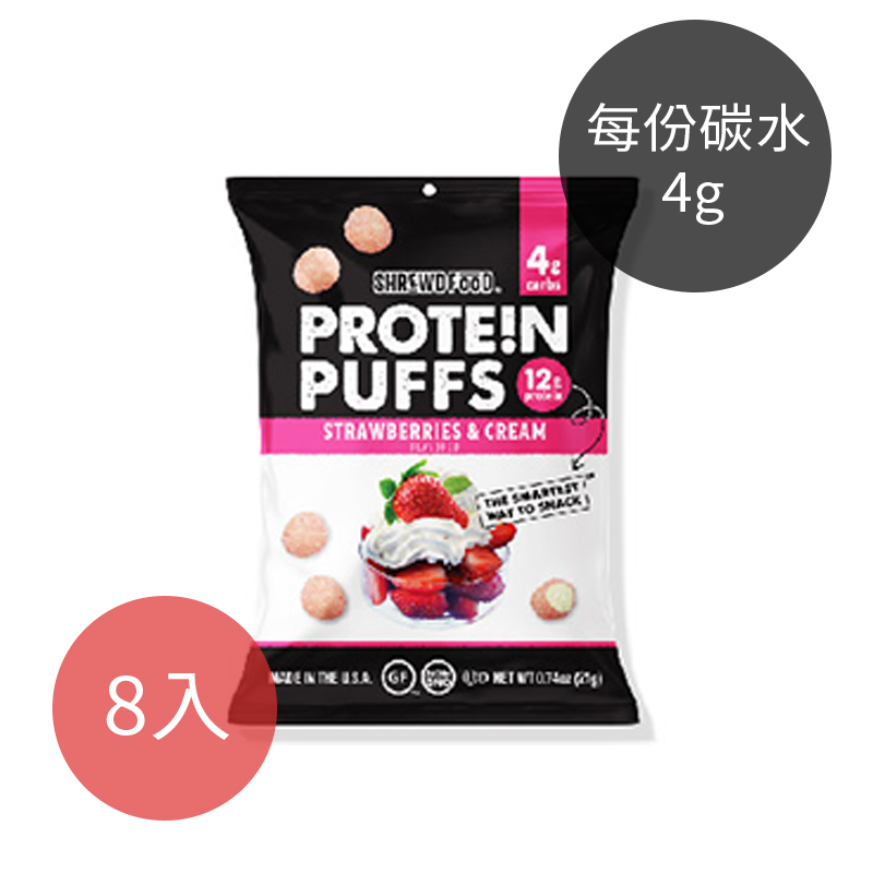 [即期品] [美國 Shrewd Food ] 低碳高蛋白泡芙 (21g*8包入) 草莓奶霜 {效期: 2021-07-31}