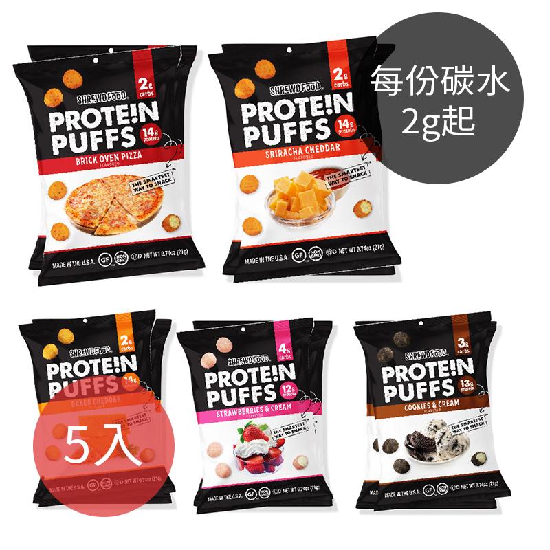 [即期品] [美國 Shrewd Food] 低碳高蛋白泡芙-嘗鮮超值組合(21g*5包入) {效期: 2021-07-31}