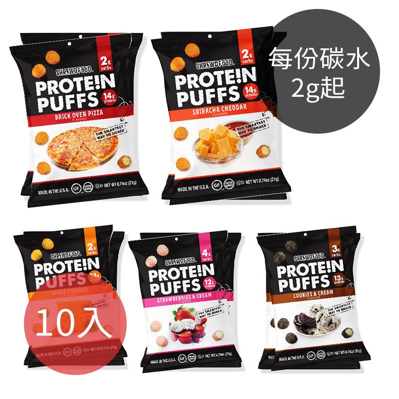 [即期品] [美國 Shrewd Food] 低碳高蛋白泡芙-屯貨超值組合(21g*10包入) {效期: 2021-07-31}