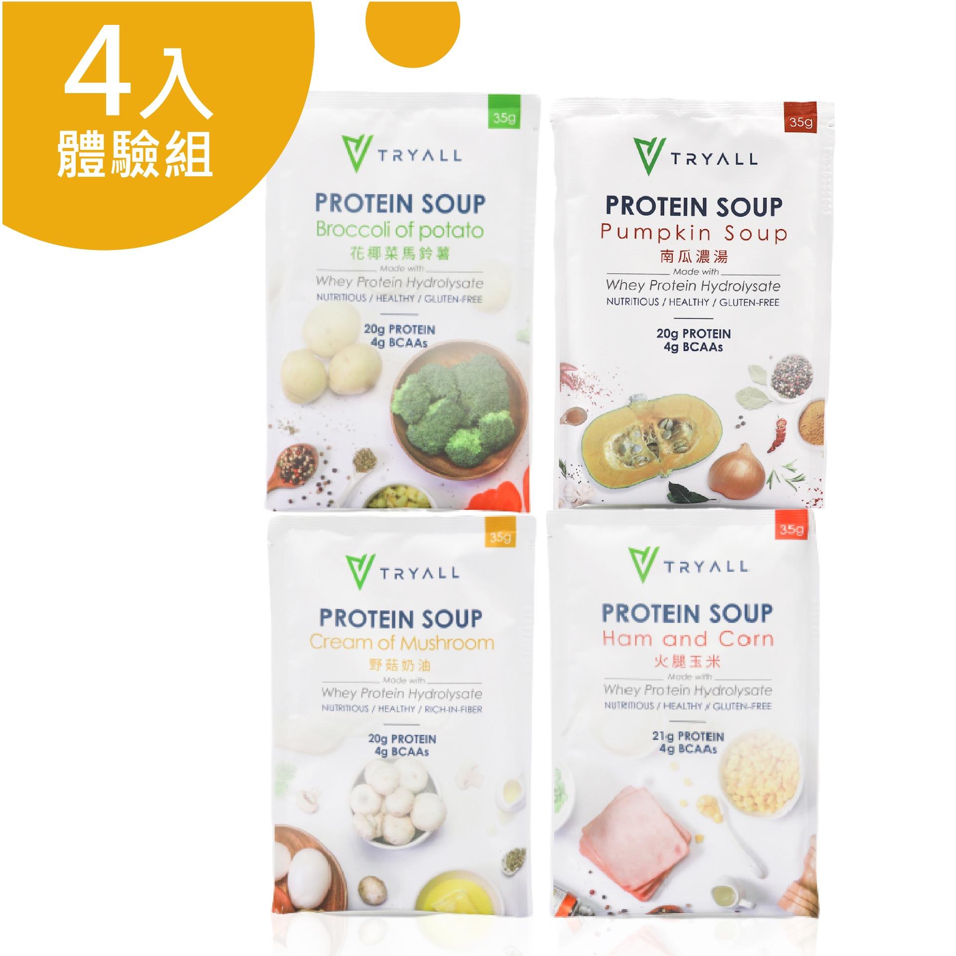 [台灣 Tryall] 高蛋白濃湯(35g/包) 綜合4包