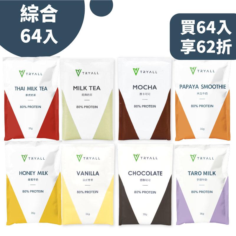 [澎湃超值組] 台灣Tryall全分離乳清蛋白 (35g/包) 綜合 64包 (八口味組合)