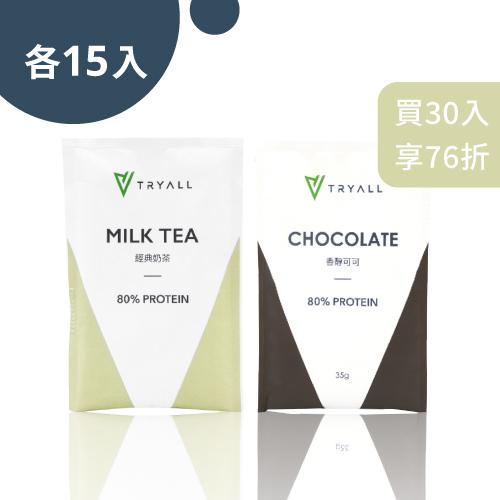 [人氣口味組] Tryall全分離乳清蛋白 (35g/包) 經典奶茶15包 + 香醇可可15包