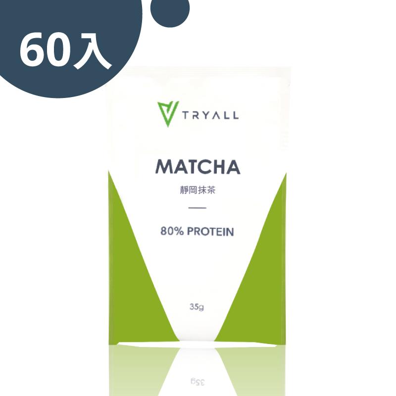 [台灣 Tryall] 全分離乳清蛋白 (35g/包) 靜岡抹茶 60包