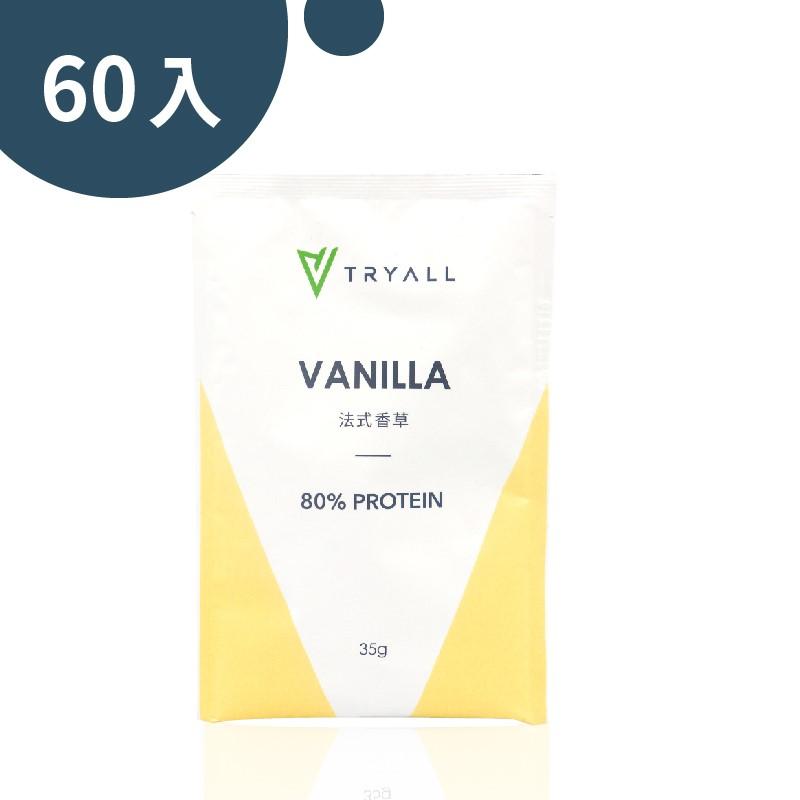 [台灣 Tryall] 全分離乳清蛋白 (35g/包) 法式香草 60包