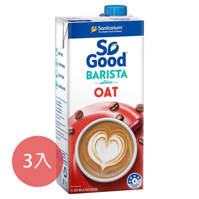 [澳洲 SO GOOD] Barista系列 咖啡師燕麥奶3入組 (1000ml/瓶) (全素)