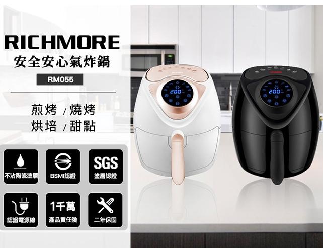 [RICHMORE] 4公升安心觸控健康氣炸鍋 RM055