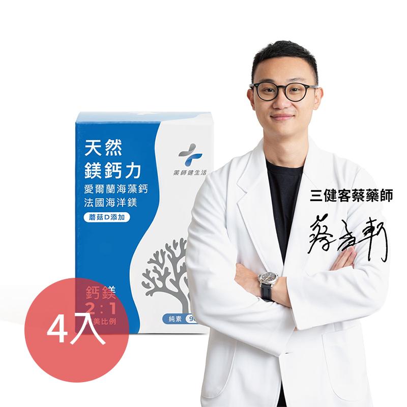 [藥師健生活] 天然鎂鈣力 四入組 (90顆/瓶/500g) (全素)
