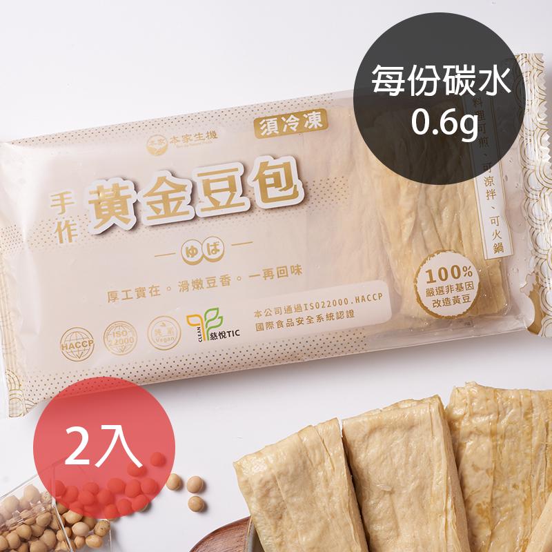 [本家生機](新鮮含運價)手作黃金豆包(150g/包)(全素)*2