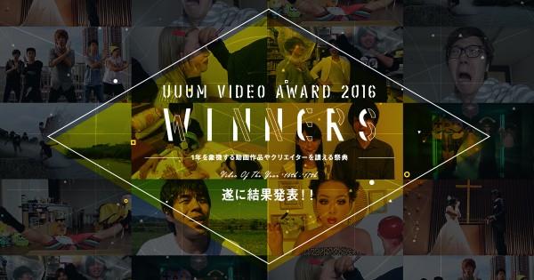 UUUM VIDEO AWARD 2016