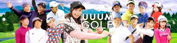 みき ゴルフ チャンネル な