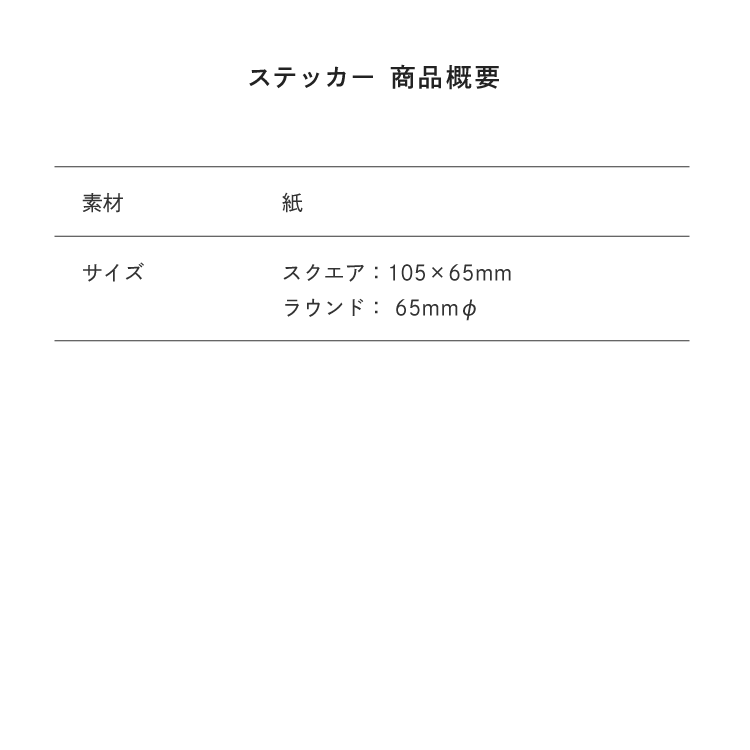 サイズ目安表