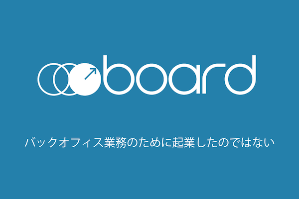 board開発の背景と目指しているもの