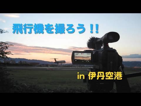 5月号『飛行機を撮ろう!』雑誌連動動画