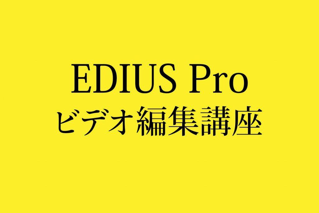 EDIUS Pro 入門&応用講座 ビデオ編集セミナーのご案内<講師:河野緑>