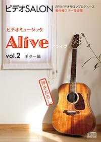 生演奏でしか出せない「ライブ感」を活かしたBGM CD「Video Music Alive」ギター編 新発売!