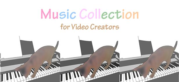 シンプルな楽器構成で映像に合わせやすい! Music Collection for Video creator's Vol.3