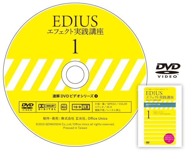 「速解」DVDシリーズ第3弾! EDIUSエフェクト実践講座1
