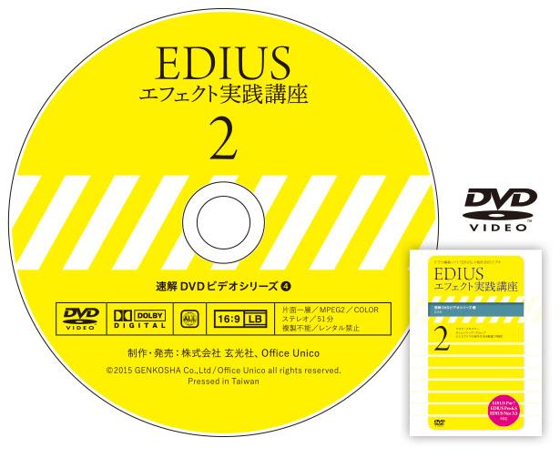 「速解」DVDシリーズ第4弾! EDIUSエフェクト実践講座2