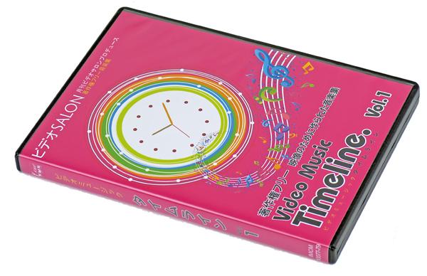 著作権フリーBGM CD 「ビデオミュージックタイムライン」
