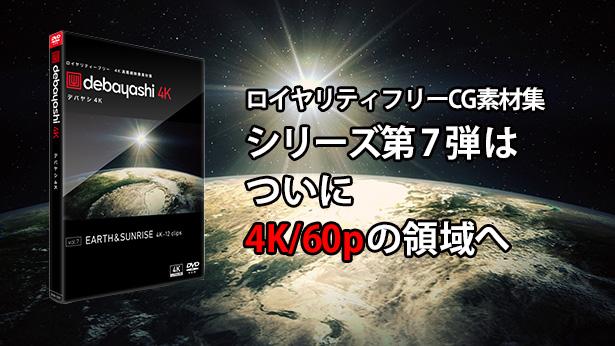 4K/60pのCG素材集が登場! debayashi DVD vol.07 EARTH&SUNRISE