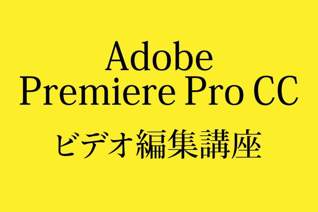 Adobe Premiere Pro CC 入門講座 ビデオ編集セミナーのご案内<講師:河野緑>
