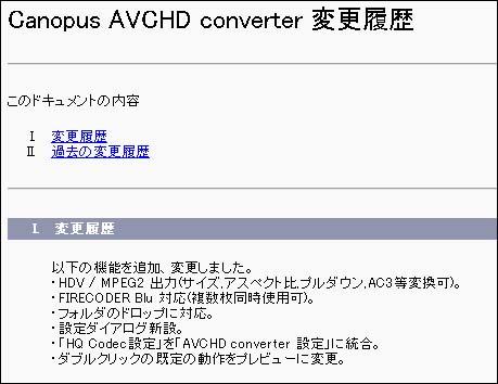 20081212avchdconverter.jpg