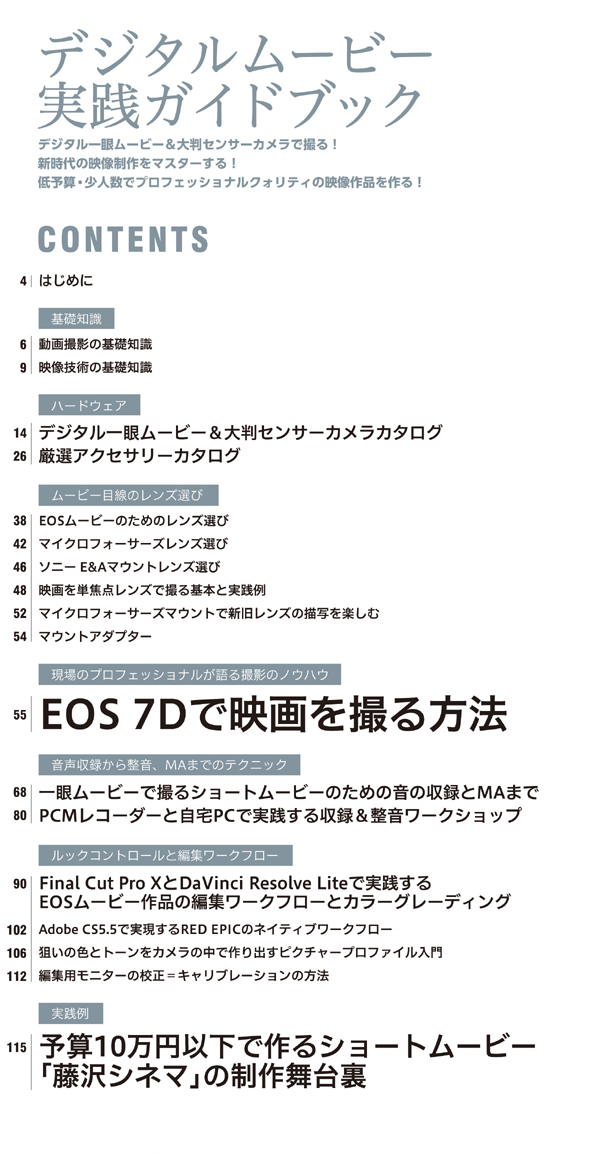 DM_Contents.jpg
