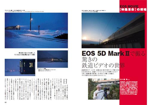 EOS_TETSU.jpg