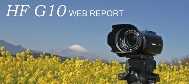 【動画つき】キヤノンiVIS HF G10 完全リポート