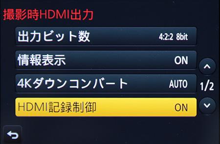 GH4_HDMISET.jpg