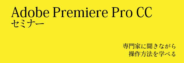 Premiere%20seminar%20Top.jpg