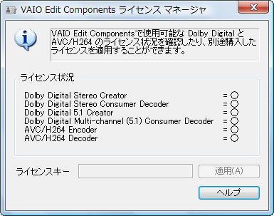 VAIO%20Edit%20Componentsmanager.jpg