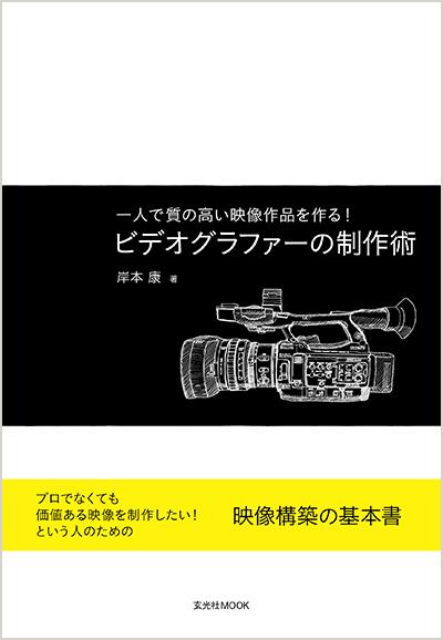 「ビデオグラファーの制作術」(岸本 康・著)を発売