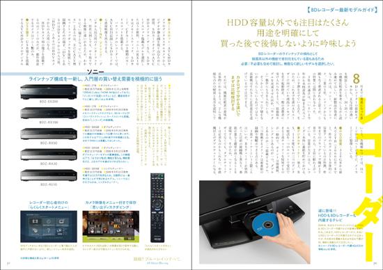 VS0911_tokushu_01.jpg