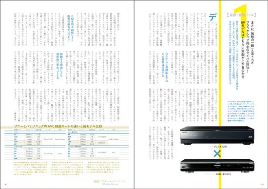 VS0911_tokushu_03b2.jpg
