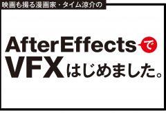 After EffectsでVFXはじめました。Vol.7 黒い煙に包まれる悪の化身(前編)