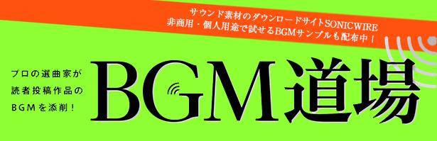 bgm_dojo_bnr_big.jpg