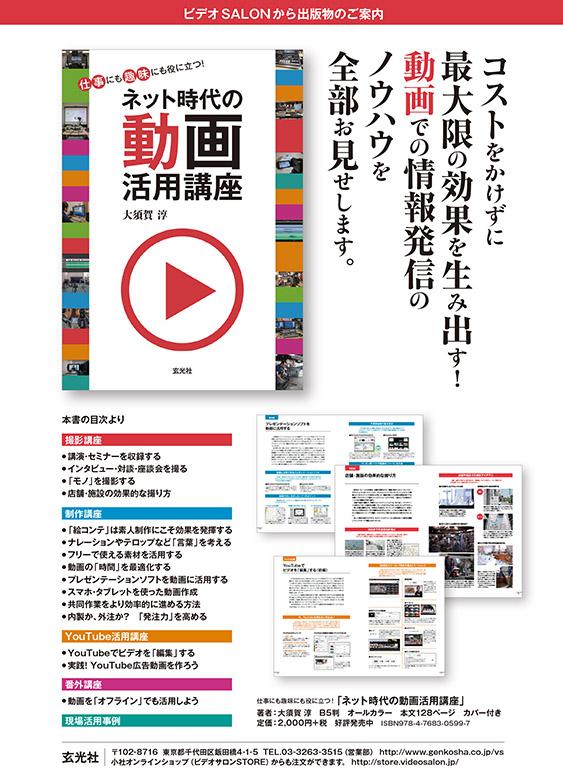 douga_syakoku_web.jpg