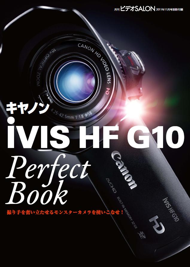 11月号付録 キヤノン iVIS HF G10 Perfect Book 丸かじりダウンロード