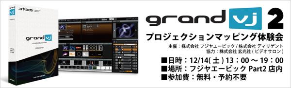 grandvj-event2013_730.jpg