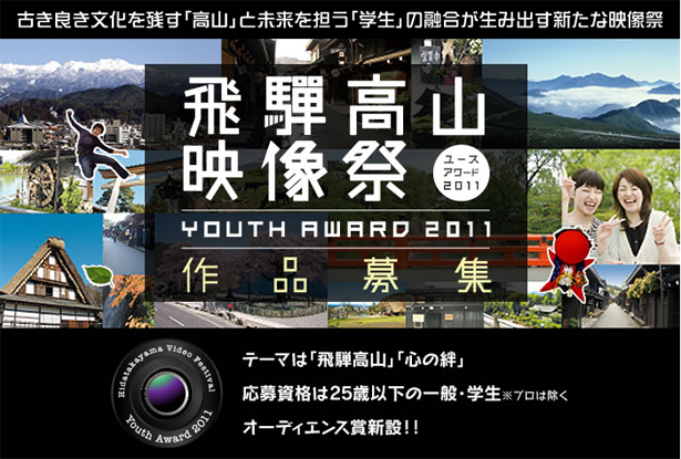 hidatakayamaeizo2011.jpg