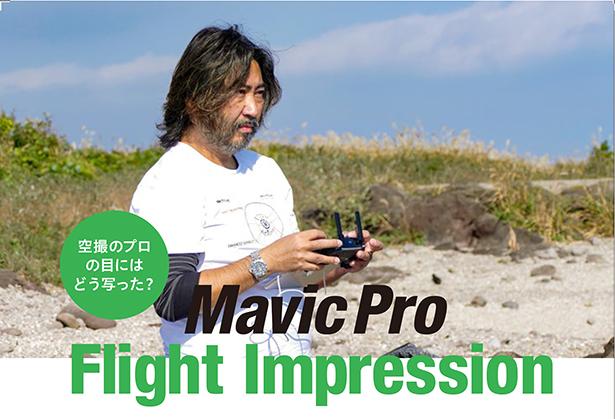 空撮のプロの目にはどう写った? 折りたたみドローンDJI Mavic Pro Flight Impression