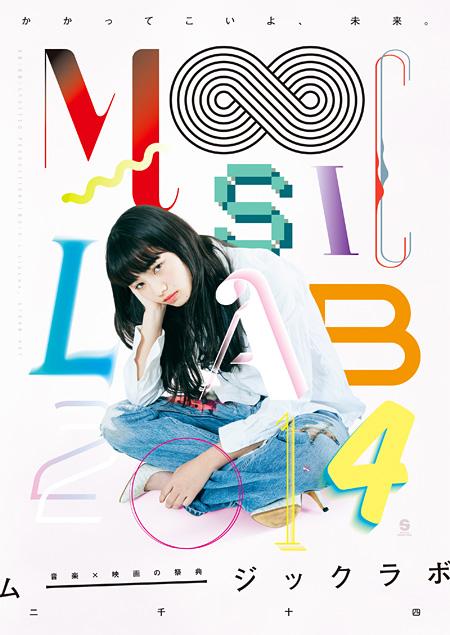 moosiclab_v.jpg
