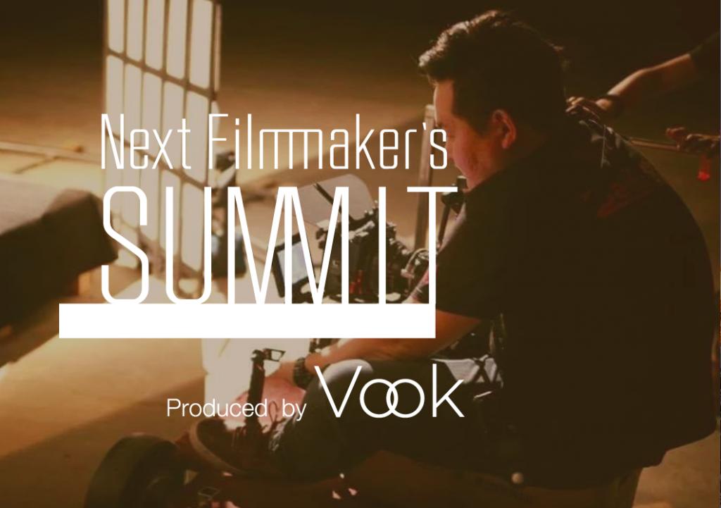 少人数で高品位な映像制作を行う制作者のための合宿イベント「Next Filmmaker's Summit」が長野県小布施町で1月27〜29日に開催
