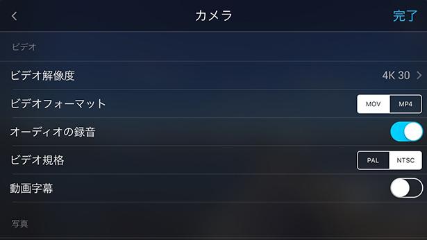 osmo_app02.jpg